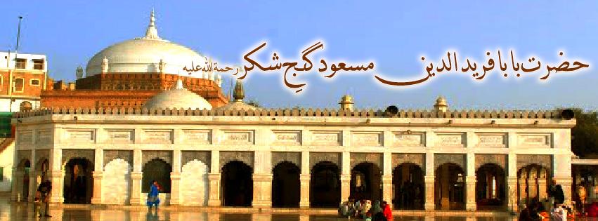 Baba Farid Shakar Ghanj