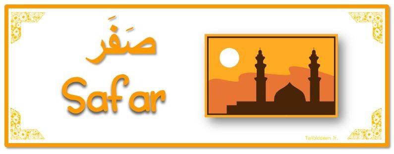 prayers on last wednesday of safar